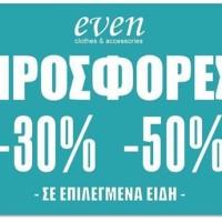 Τελευταίες μέρες εκπτώσεων στο κατάστημα γυναικείας ένδυσης Even στην Κοζάνη