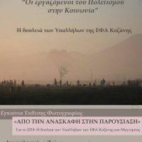 «Από την ανασκαφή στην παρουσίαση»: Έκθεση φωτογραφίας για τη δουλειά των υπαλλήλων της Εφορείας Αρχαιοτήτων Κοζάνης και Μαγνησίας
