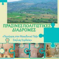 Εκδήλωση της Εφορείας Αρχαιοτήτων Κοζάνης με τίτλο «Περιήγηση στον Μακεδονικό Τάφο Σπηλιάς Εορδαίας»