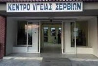 Λειτουργία Ιατρείου Μεταβολικού Συνδρόμου στο Κέντρο Υγείας Σερβίων