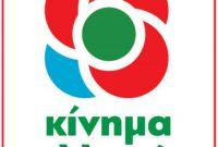 Ποιοι εκλέχτηκαν στις Τοπικές Οργανώσεις του Κινήματος Αλλαγής στον νομό Κοζάνης