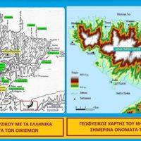Αλησμόνητες Πατρίδες: Η Κύζικος στο σύμπλεγμα των νησιών του Μαρμαρά – Του Σταύρου Καπλάνογλου