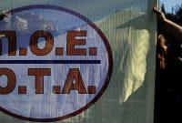 24ωρη Γενική Πανελλαδική απεργία της ΠΟΕ-ΟΤΑ στις 30 Μαΐου