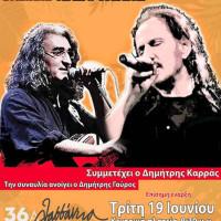 Σήμερα το βράδυ η μεγάλη συναυλία Πάνου Κατσιμίχα και Βασίλη Καζούλη στην κεντρική πλατεία της Κοζάνης
