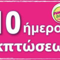10ήμερο εκπτώσεων στα Funny Bunny!