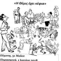 Η Θεατρική Παράσταση «Η Θέμις έχει κέφια» από τη Θεατρική Ομάδα του Μορφωτικού Ομίλου Βελβεντού