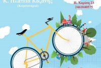 Το Σάββατο 26 Μαΐου η καθιερωμένη ποδηλατοβόλτα στην Κοζάνη