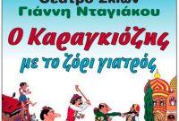 Φιλοπρόοδος Σύλλογος Κοζάνης: Θέατρο Σκιών Γιάννη Νταγιάκου «Ο Καραγκιόζης με το ζόρι γιατρός»