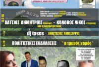 Έρχεται το 1ο Φεστιβάλ Βουνού «Μπούρινος» στο Μουσείο Μακεδονικού Αγώνα στο Χρώμιο Κοζάνης