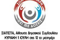 Εκδήλωση ενάντια σε όλα τα ναρκωτικά στη Σιάτιστα