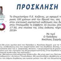 Εκδήλωση για τα 100 χρόνια του Επιμελητηρίου Κοζάνης στην έκθεση «Egnatia Expo» στην Πτολεμαΐδα