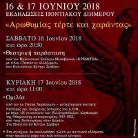 Εκδηλώσεις ποντιακού διημέρου στα Σέρβια Κοζάνης