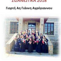 Σισανιώτικα 2018 – Εκδήλωση του Αη Γιάννη του Αγρόγιαννου
