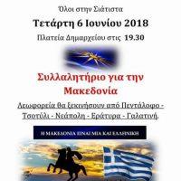 Συλλαλητήριο για τη Μακεδονία την Τετάρτη 6 Ιουνίου 2018 στη Σιάτιστα