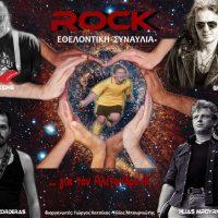 Μεγάλη εθελοντική Rock συναυλία για τον Αλέξανδρο Μελισσινό στην κεντρική πλατεία Κοζάνης