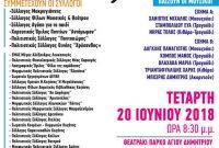 2η Συναυλία Αγάπης: Την Τετάρτη 20 Ιουνίου μια μεγάλη φιλανθρωπική συναυλία στην Κοζάνη