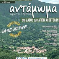 Αντάμωμα των 17 χωριών του Τσιαρτσιαμπά στην Μεταμόρφωση Κοζάνης με πολλά χορευτικά και τον καθιερωμένο τρανό χορό