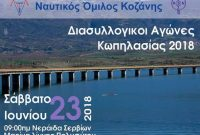 Το Σάββατο 23 Ιουνίου οι διασυλλογικοί αγώνες κωπηλασίας του Ναυτικού Ομίλου Κοζάνης