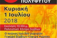 Την Κυριακή 1 Ιουλίου η διεξαγωγή του ποδηλατικού γύρου της Λίμνης Πολυφύτου