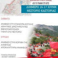 Διήμερη επίσκεψη στο Νεστόριο Καστοριάς από τις Οργανώσεις Δυτικής Μακεδονίας του ΚΚΕ και της ΚΝΕ