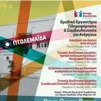Πτολεμαΐδα: Ομαδικά εργαστήρια πληροφόρησης και συμβουλευτικής για ανέργους