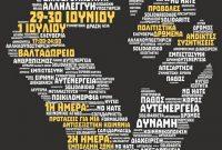 Όλες οι κινηματογραφικές προβολές και οι εικαστικές εκθέσεις του 7ου Αντιρατσιστικού Φεστιβάλ Κοζάνης