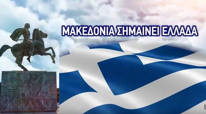 «Συλλαλητήριο για την Μακεδονία» στην κεντρική πλατεία Κοζάνης