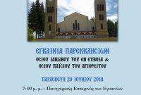 Ι.Ν. Αγίας Μαρίνης Τσοτυλίου: Εγκαίνια παρεκκλησιών του Οσίου Ιακώβου και Οσίου Παϊσίου