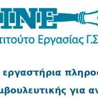 Ομαδικά εργαστήρια πληροφόρησης και συμβουλευτικής για ανέργους από το ΙΝΕ ΓΣΕΕ
