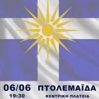 Κάλεσμα του Εμπορικού Συλλόγου Εορδαίας στο Συλλαλητήριο της Πτολεμαΐδας για τη Μακεδονία – Στήριξη από το ΕΒΕ Κοζάνης και τους εργαζόμενους της ΔΕΤΗΠ