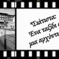 «Σιάτιστα: Ένα ταξίδι σε μια αρχόντισσα»: Μια ταινία – οδοιπορικό από τα παιδιά της Ε' τάξης του 1ου Δημοτικού Σχολείου Σιάτιστας