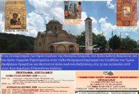Ο 1ος Συνεορτασμός των Ιερών Εικόνων στην Ιέρα Μονή του Αγίου Ιωάννη Βαζελώνος στον Άγιο Δημήτριο Ελλησπόντου Κοζάνης