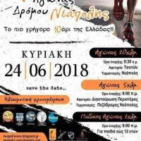 Το πιο γρήγορο 10άρι της Ελλάδας: Την Κυριακή 24 Ιουνίου ο 4ος Αγώνας Δρόμου Νεάπολης Βοΐου