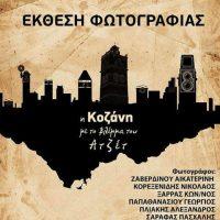 Εγκαίνια της έκθεσης «Η Κοζάνη υπό το βλέμμα του Ατζέτ» από τη Φωτοδίοδο του Δήμου Κοζάνης