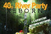 Ξεκίνησε η προπώληση για 40ο River Party Reborn στο Νεστόριο Καστοριάς – Ειδική επετειακή προσφορά