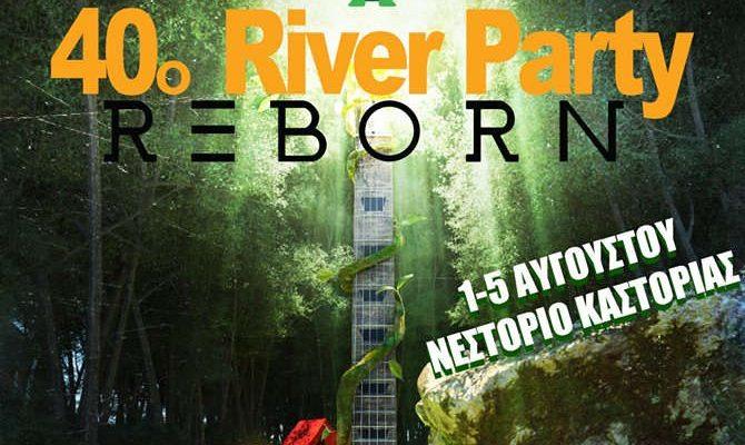 Ξεκίνησε η προπώληση για το 40ο River Party Reborn στο Νεστόριο Καστοριάς – Ειδική επετειακή προσφορά