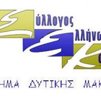 Έγκλημα, μίσος, προκατάληψη: Με αφορμή το τραγικό περιστατικό στην Άμφισσα – Από μέλη του Συλλόγου Ελλήνων Κοινωνιολόγων