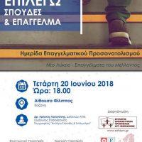 Ενημερωτικές εκδηλώσεις σε Κοζάνη και Πτολεμαΐδα: «Επιλέγω σπουδές και επάγγελμα» από τον Σύλλογο Εκπαιδευτικών Φροντιστών Δυτικής Μακεδονίας