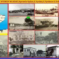 Η Αρτάκη της Κυζίκου Μικράς Ασίας με  τις 3 συνοικίες με εποίκους από την Κω, την Καστοριά και την Κοζάνη – Του Σταύρου Καπλάνογλου