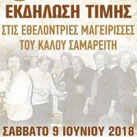Πτολεμαΐδα: Εκδήλωση τιμής στις εθελόντριες μαγείρισσες του Καλού Σαμαρείτη