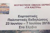Δείτε τις εκδηλώσεις του Μορφωτικού Ομίλου Σερβίων «Τα Κάστρα»