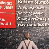 Το 12ο Εκπαιδευτικό Συνέδριο και ο διάλογος με την κοινωνία – Οι συνθήκες εργασίας των εκπαιδευτικών ως παράγοντας του εκπαιδευτικού έργου