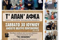 Η παράσταση «Τ'Απαν' Αφκα» από τη θεατρική ομάδα του Συλλόγου Άρδασσας στο ανοιχτό θέατρο Ποντοκώμης