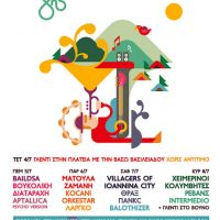 Φεστιβάλ «Γιορτές της Γης» στη Βλάστη Εορδαίας – Δείτε αναλυτικά το πρόγραμμα των συναυλιών