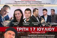 «Σωτήρεια 2018»: Πλούσιες εκδηλώσεις και φέτος στην Πτολεμαΐδα από τον Σύλλογο «Ο Σωτήρας»