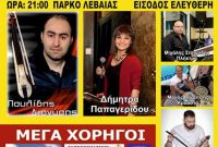 Πλούσιες εκδηλώσεις στο 3ο Ποντιακό Συναπάντημα της κοινότητας Λεβαίας του Δήμου Αμυνταίου