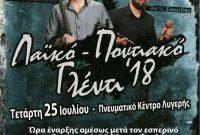 Την Τετάρτη 25 Ιουλίου το πανηγύρι της Λυγερής με λαϊκά και ποντιακά