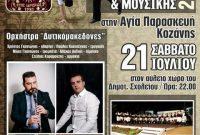 Το 12o Φεστιβάλ παραδοσιακών χορών και μουσικής στην Αγία Παρασκευή Κοζάνης