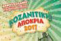 Δείτε αναλυτικά το πρόγραμμα της φετινής Κοζανίτικης Αποκριάς 2017