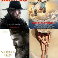 Οι προβολές της εβδομάδας στον κινηματογράφο Ολύμπιον στην Κοζάνη – Δείτε τι παίζει